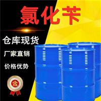 氯化苄厂家直销 国标