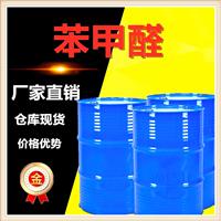 苯甲醛生产厂家 高含量苯甲醛周边库存经销商