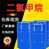 二氯甲烷厂家热销 散水桶装二氯甲烷现货秒发一级代理