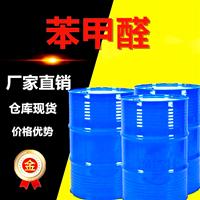 苯甲醛厂家 本地苯甲醛生产企业报价