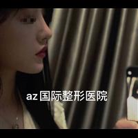 上海AZ国际整形上海AZ国际整形医院