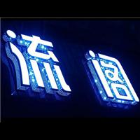 浙江永康LED发光字施工价格