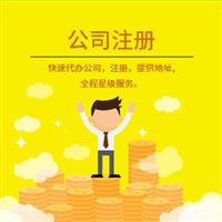 易县注册公司代理记账