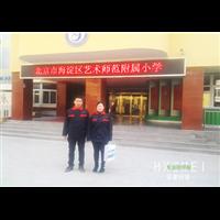 北京海淀区艺术师范附属小学