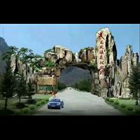 温州塑石假山制作
