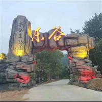 贵州塑石假山施工
