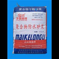 吴忠聚合物防水砂浆
