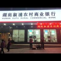 怀化溆浦农商银行除甲醛2