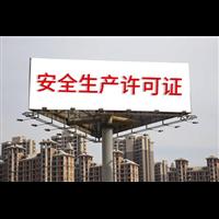 新疆安全生产许可证办理