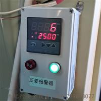 空調過濾器風壓差監測裝置壓差過高報警
