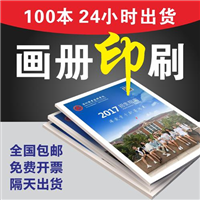 南京画册宣传册样本印刷厂