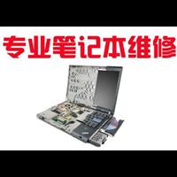 南昌笔记本电脑维修中心