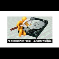 南昌手机数据恢复中心