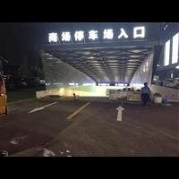 上海停车位划线