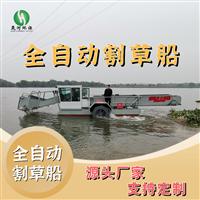 山东晟河湖面垃圾打捞船全自动液压捞草船水葫芦打捞船