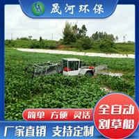 潍坊晟河全自动液压割草船水花生收割草船河道保洁船