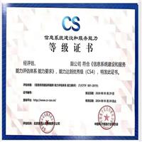 新疆CS证书