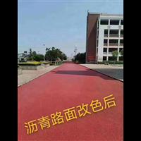 沥青改色路面