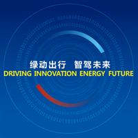 未来出行2021大湾区国际未来出行创新展览会