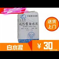广州白水泥
