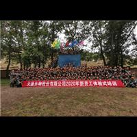 新疆拓展训练培训