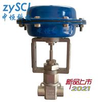 ZXPE系列气动薄膜小流量调节阀