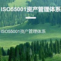 ISO55001资产管理体系认证