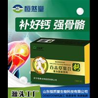 天门冬氨酸螯合钙各种规格代加工生产流程山东恒然堂