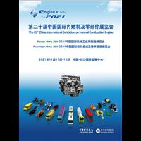 2021长沙内燃机展