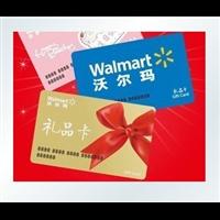 广元回收购物卡