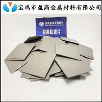 广东多孔钛板制氢可代替钛烧结毡