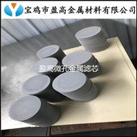 盈高定制厚度25毫米不锈钢粉末烧结滤块