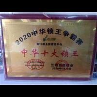 海晏县开锁企业电话号码