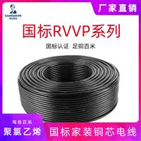 RVVP铜芯聚氯乙烯绝缘编织屏蔽护套家装软电线