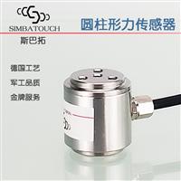 斯巴拓SBT671圆柱形拉压力传感器高精度机械手测力称重