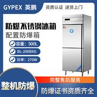 英鹏电器云南实验室防爆冰箱不锈钢防爆冰箱