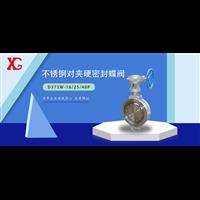 西安高压阀门厂每日推荐产品不锈钢对夹硬密封蝶阀