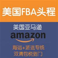 上海到美国FBA头程空运美国FBA海运报价FBA清关