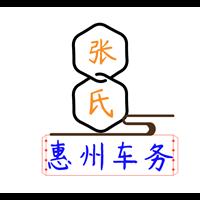 惠州车辆解押全国小车年检