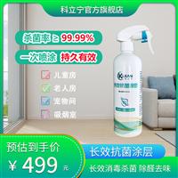 科立宁空气净化长效消毒杀菌涂层除醛去味涂料