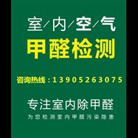 江都环境检测中心 仪征甲醛检测 扬州空气检测